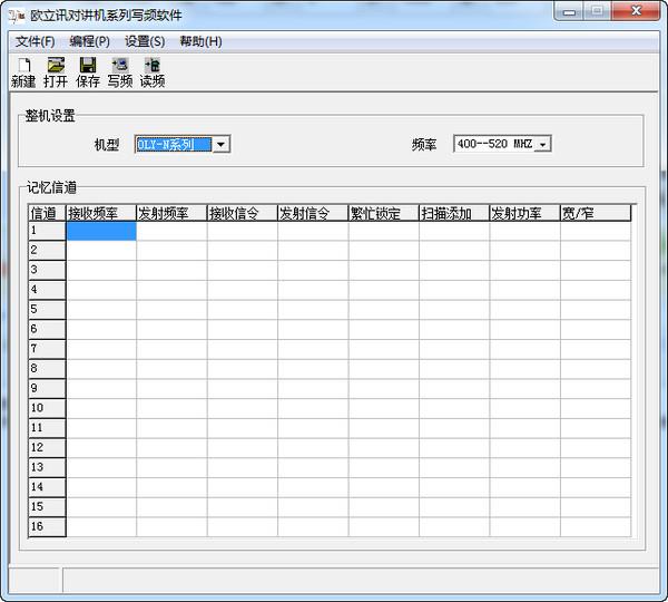 欧力讯N99S对讲机写频软件