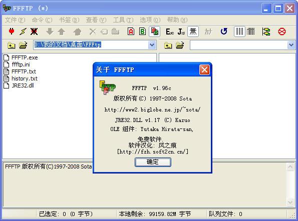 FFFtp(免費ftp軟件下載)