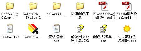 网页配色软件