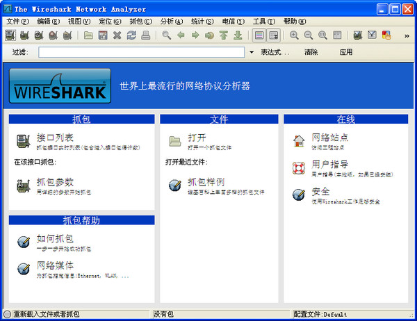 Wireshark中文版