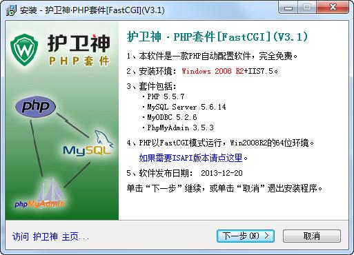 護衛神PHP套件