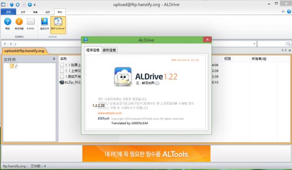 ALDrive(FTP客戶端)