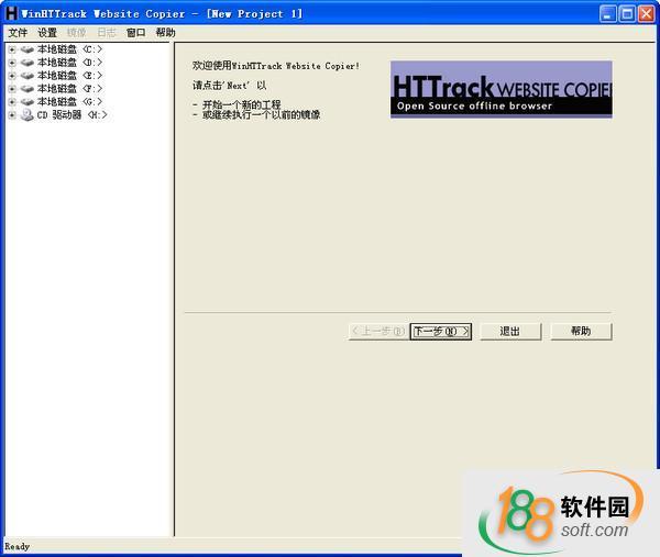 网站整站下载器(HTTrack Website Copier)
