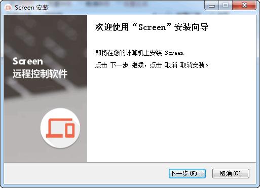 Screen手机远程控制