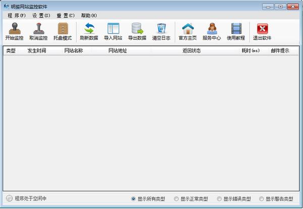 明振网站监控软件