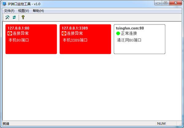 IP?#19997;?#30417;控工具