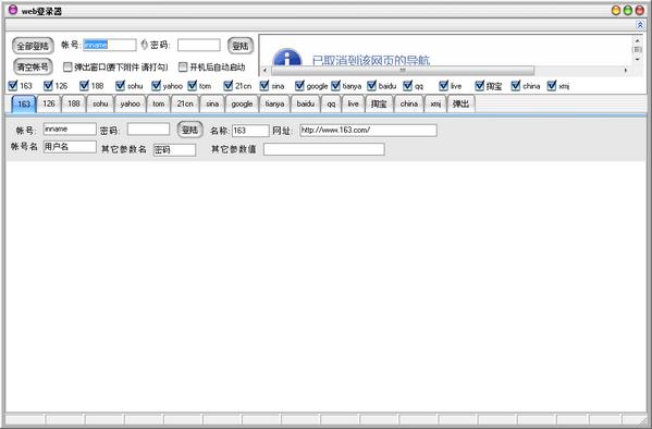 Web登录器