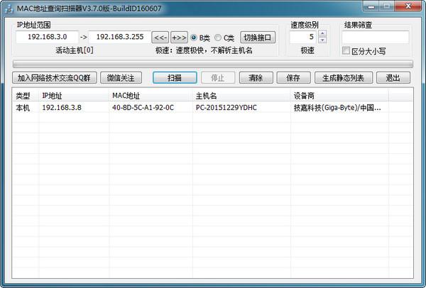 局域網MAC地址查詢掃描器