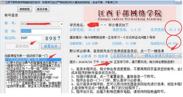 江西干部网络学院辅助挂机软件