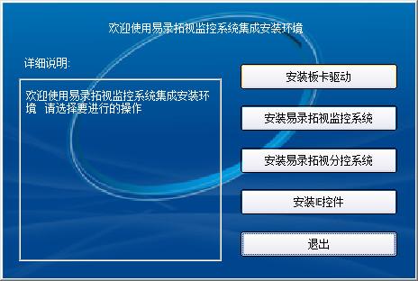 易录拓视监控系统