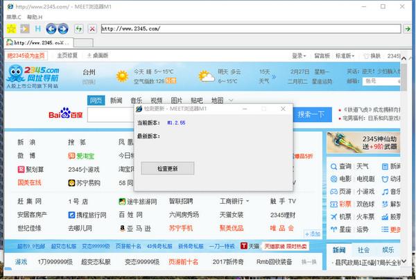 MEET浏览器M1