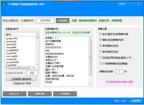 千鸟熊猫TV直播弹幕机器人软件