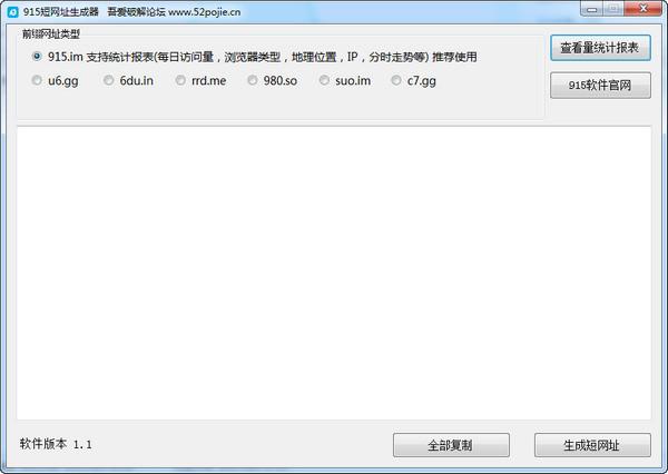 915短网址生成器