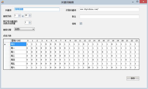 搜云SEO优化软件