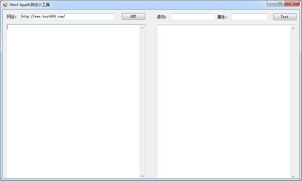 Html Xpath测试小工具