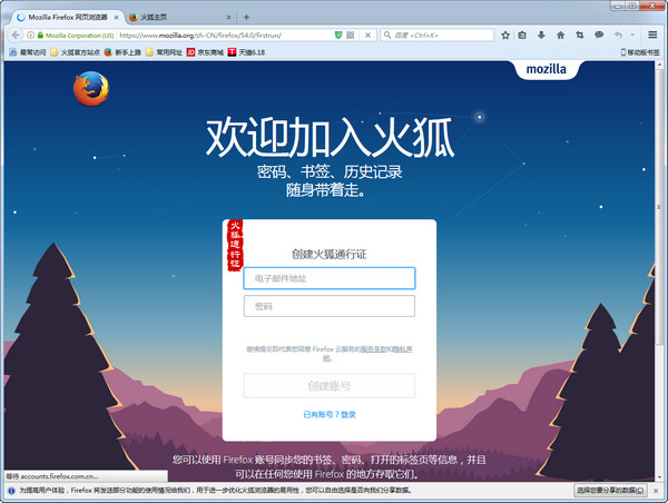 Firefox(火狐瀏覽器)