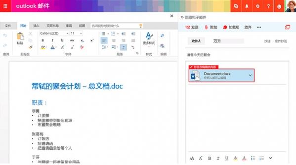 Outlook郵件客戶端
