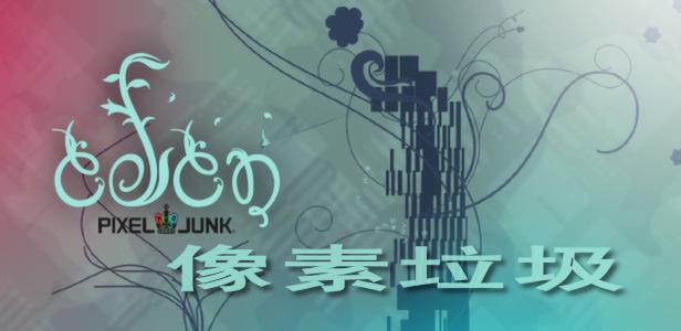 像素垃圾伊甸园中文版