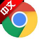 64位版Chrome谷歌浏览器