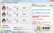 亿家QQ空间说说刷赞网友互刷
