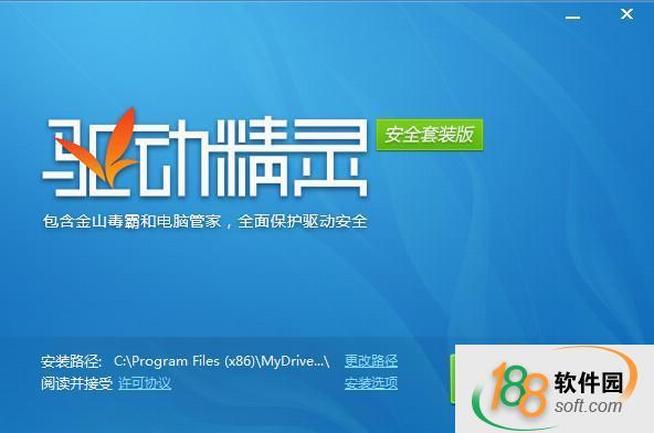 驱动精灵安全套装版 v9.2.203.1163 中文安装版(含金山毒霸+电脑管家)