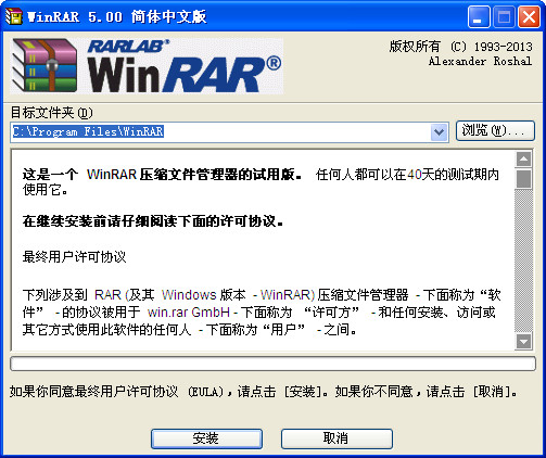 winrar5.0(64位)