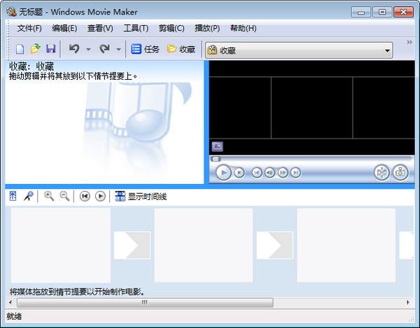 movie maker中文版