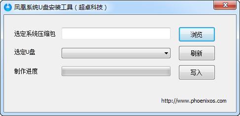 凤凰系统U盘安装工具
