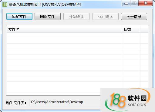 爱奇艺视频转换助手(QSV格式转换MP4)