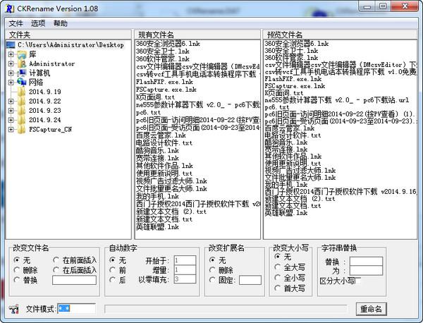 批量改名软件CKRename