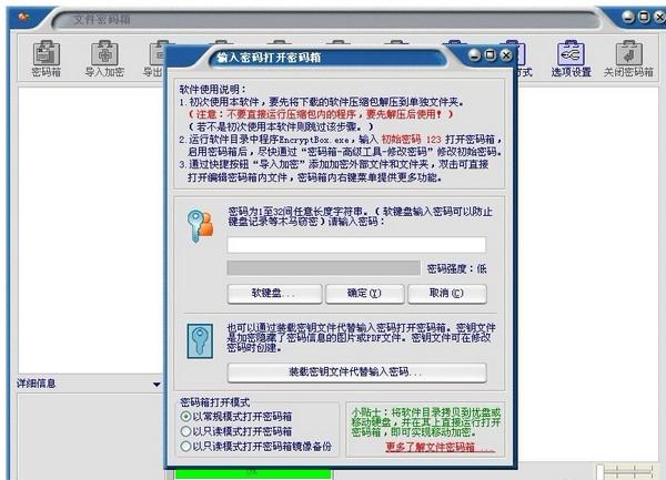 文件密码箱(加密存储、安全管理)