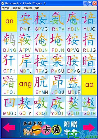 彩色五笔字典