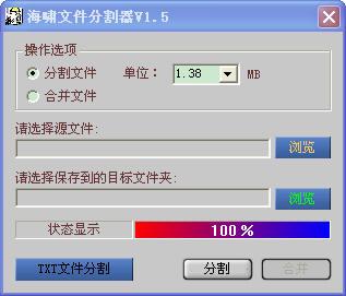 海嘯文件分割器