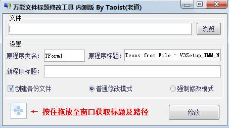 萬能文件標題修改工具
