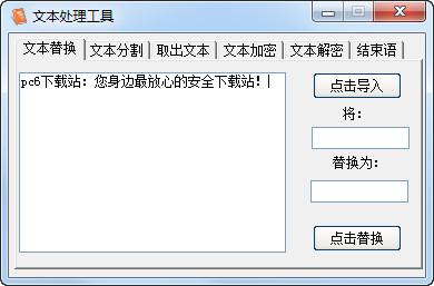 文本处理工具