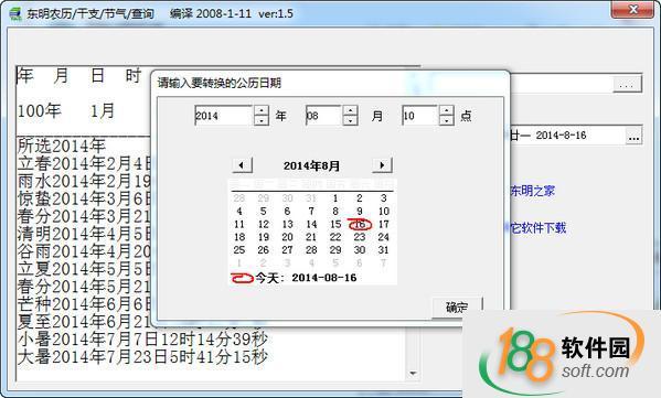 东明农历/干支/节气查询器