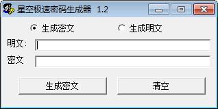 ?#24378;?#26497;速密码生成器