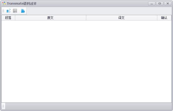 Transmate語料對齊工具