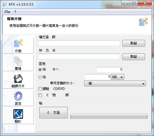 KFK(文件分割软件)
