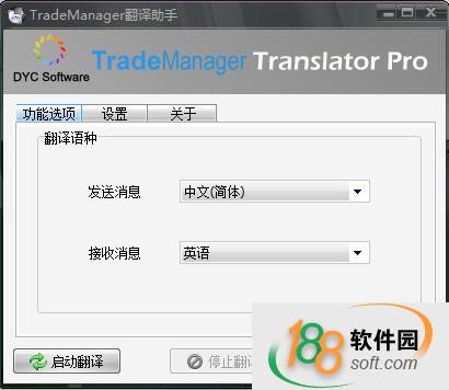 trademanager翻譯助手