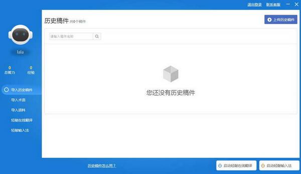 轻敲互动翻译平台
