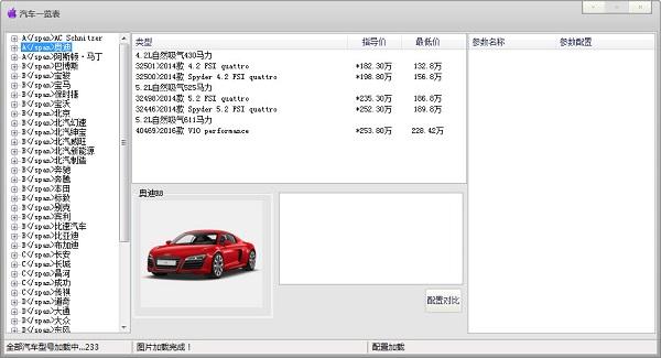 汽车一览表软件