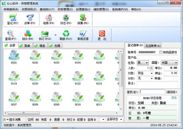 茶楼管理系统