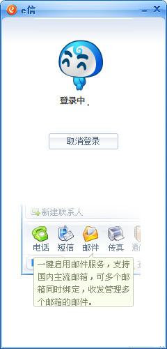 e信(企业即时通讯)