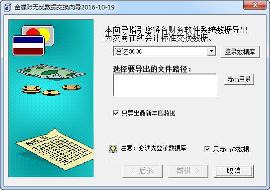 金蝶账无忧外部数据交换工具