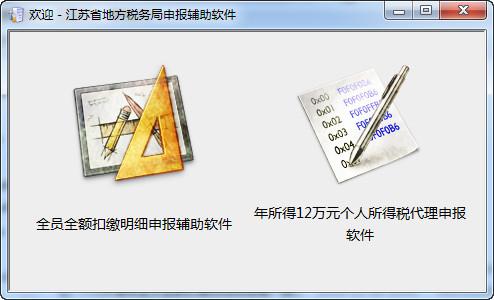 江苏省个税申报软件