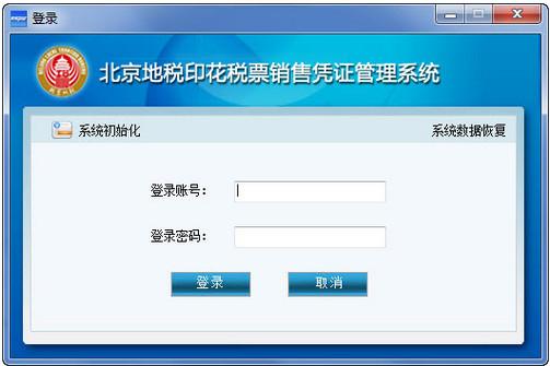 北京地税印花税票销售凭证管理系统