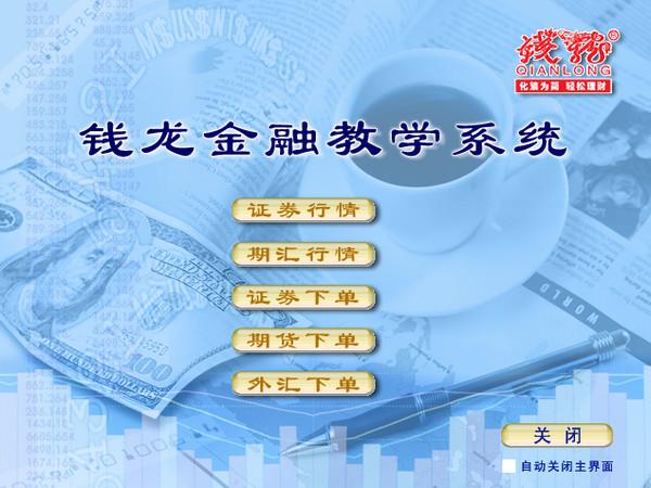 錢龍金融教學系統