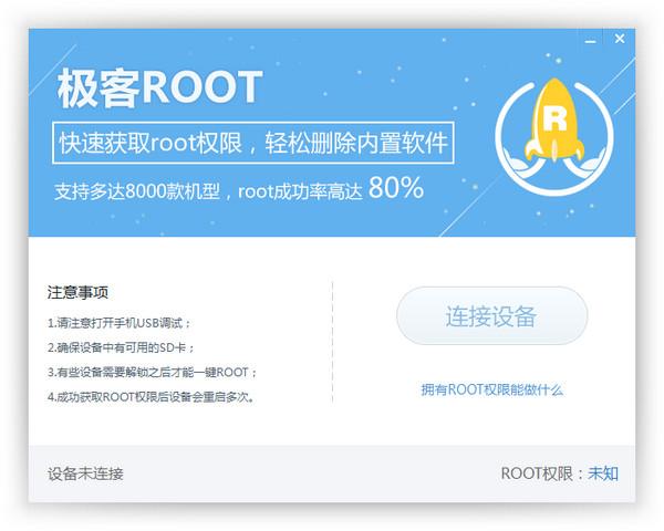 极客Root