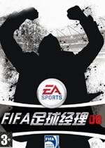 FIFA足球经理2008(FIFA Manager 08)